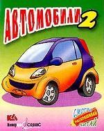 Автомобили-2