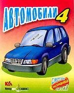 Автомобили-4
