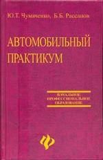 Автомобильный практикум: учебное пособие. Издание 2-е