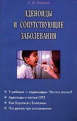 Аденоиды и сопутствующие заболевания
