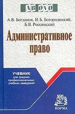 Административное право. Учебник для учреждений среднего профессионального образования