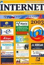 Адресная книга Internet. Желтые страницы 2003