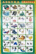 Азбука-плакат. А1