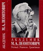 Академик Леонтович М.А. Учёный. Учитель. Гражданин