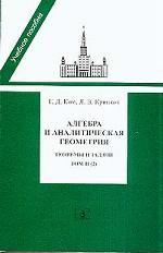 Учебник крицков