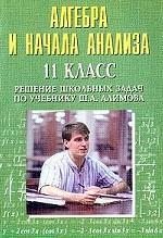 Алгебра и начала анализа. Решебник к задачнику Алимова, 11 класс