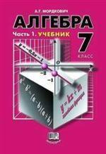 Алгебра. Учебник. 7 класс. Чатсь 1. 6-е издание
