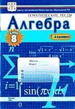 Тесты. Алгебра, 8 класс. Вариант 3: учебное пособие