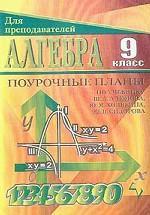 Алгебра. По учебнику Ш. А. Алимова, 9 класс