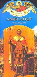 Александр. Книга-подарок