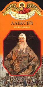 Алексей. Книга-подарок