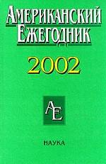Американский ежегодник 2002