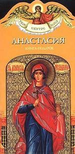 Анастасия. Книга-подарок