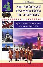 Английская грамматика по-новому. University Universal. Курс английского языка для университетов