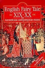 English Fairy Tale XIX - XX. Английская литературная сказка XIX - XX вв