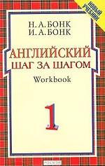 Английский шаг за шагом. Workbook. В двух частях. Часть 1