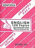 Английский язык. 128 разговорных тем