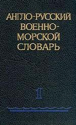 Англо-русский военно-морской словарь. В двух томах. Том 1