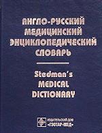 Англо-русский медицинский энциклопедический словарь