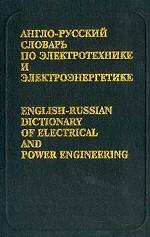 Англо-русский словарь по электротехнике и электроэнергетике с указателем русских терминов
