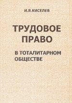 Трудовое право в тоталитарном обществе (из истории права XX века)