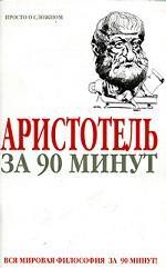 Аристотель за 90 минут