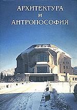 Архитектура и антропософия