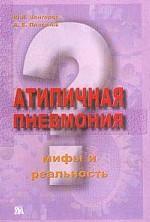 Атипичная пневмония. Мифы и реальность