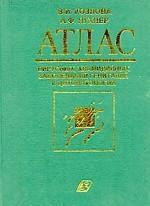 Атлас вирусных, хламидийных заболеваний гениталий и цитопатологии