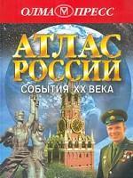Атлас России. События XX века