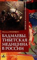 Бадмаевы. Тибетская медицина в России