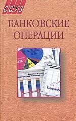 Банковские операции: учебное пособие