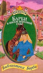 Барби в школе верховой езды
