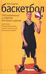 Баскетбол: первые шаги