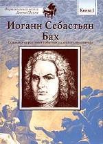 Иоганн Себастьян Бах. Книга 1