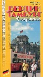 Берлин и Гамбург в кармане