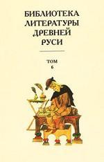 Библиотека литературы Древней Руси. Том 6. XIV- XV века