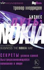 Nokia. Секреты успеха самой быстроразвивающейся компании в мире
