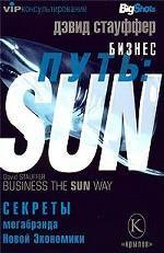 Sun. Секреты мегабрэнда Новой экономики