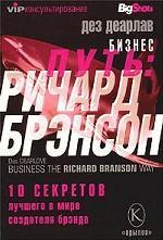 Ричард Брэнсон. 10 секретов лучшего в мире создателя брэнда