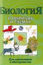 Биология в таблицах схемах и рисунках заяц скачать бесплатно.