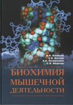 Биохимия мышечной деятельности: учебник