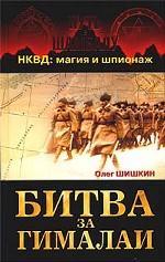 Битва за Гималаи. НКВД: магия и шпионаж