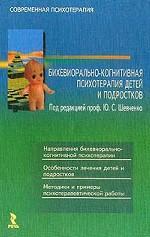 Бихевиорально-когнитивная психотерапия детей и подростков