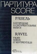 Равель. Благородные и сентиментальные вальсы = Ravel. Valses Nobles Ет Sentimentales