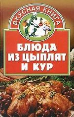 Блюда из цыплят и кур
