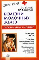 Болезни молочных желез: профилактика и лечение