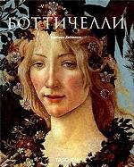 Сандро Боттичелли. 1444/45-1510