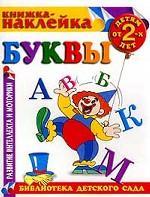 Буквы. Книжка-наклейка. Детям от 2 лет