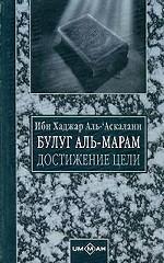 Булуг аль-марам. Достижение цели в уяснении священных текстов, на которые опирается мусульманское право. Книги 4-6